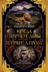 купити: Книга Когда пируют львы. И грянул гром