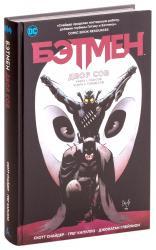 купити: Книга Бэтмен. Двор Сов