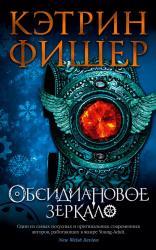 buy: Book Обсидиановое зеркало