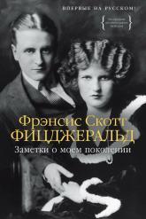 купити: Книга Заметки о моем поколении