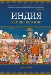 купить: Книга Индия: 5000 лет истории