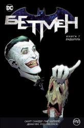 купити: Книга Бетмен. Ендшпіль. Книга 7