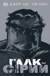 купити: Книга Галк. Сірий