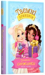 купить: Книга Сестрички-Сніжинки. Спеціальний Випуск