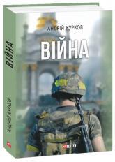 купить: Книга Війна