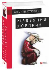 купить: Книга Різдвяний сюрприз