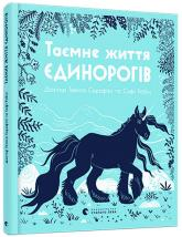 купить: Книга Таємне життя єдинорогів