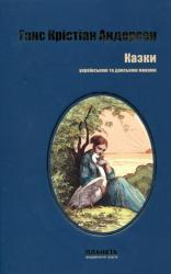 купить: Книга Казки