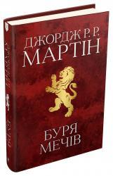 купити: Книга Буря мечів.  Пісня льоду й полум'я. Книга третя