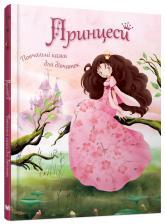 купить: Книга Принцеси. Повчальні казки для дівчаток
