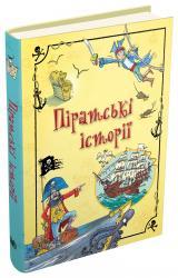 купить: Книга Піратські історії