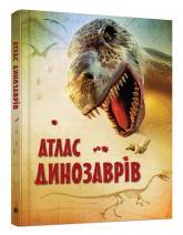 купить: Книга Атлас динозаврів