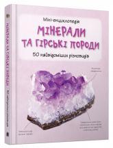 купить: Книга Мінерали і гірські породи. 50 найвідоміших видів: міні-енциклопедія.