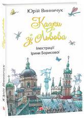 купить: Книга Казки зі Львова (збірка)