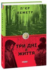 купити: Книга Три дні й життя