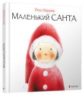 купить: Книга Маленький Санта