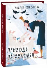 купить: Книга Пригода на Геловін