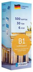 купить: Книга Друковані флеш-картки для вивчення німецької мови В1 500 карток