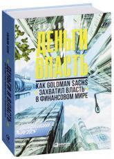купить: Книга Деньги и власть. Как Goldman Sachs захватил власть в финансовом мире