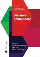 купить: Книга Бизнес-процессы. Языки моделирования, методы, инструменты