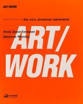 купить: Книга ART/WORK. Как стать успешным художником