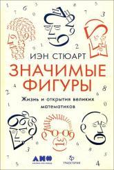 купить: Книга Значимые фигуры. Жизнь и открытия великих математиков
