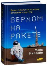 купити: Книга Верхом на ракете. Возмутительные истории астронав