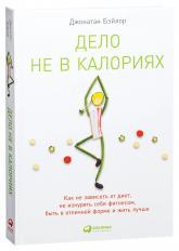 купити: Книга Дело не в калориях. Как не зависеть от диет