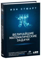 купить: Книга Величайшие математические задачи