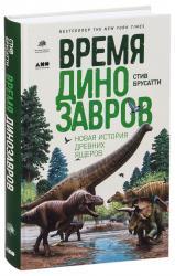 купити: Книга Время динозавров: Новая история древних ящеров