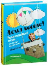 купить: Книга Дома весело! Развивающие игры для самых маленьких