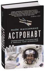 купити: Книга Астронавт. Необычайное путешествие в поисках тайн Вселенной