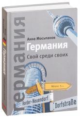 купити: Книга Германия. Свой среди своих