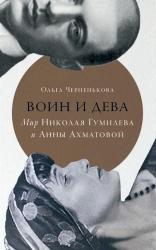купити: Книга Воин и дева. Мир Николая Гумилева и Анны Ахматовой