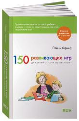 купить: Книга 150 развивающих игр для детей от трех до шести лет
