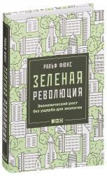 купить: Книга Зеленая революция. Экономический рост без ущерба для экологии