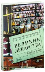купити: Книга Великие лекарства. В борьбе за жизнь