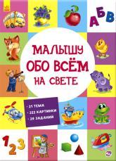 купить: Книга Малышу обо всём на свете