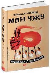 купити: Книга Ман Чжу. Китай для допитливих