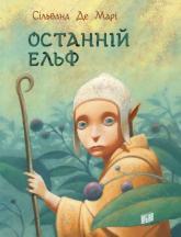 buy: Book Останній ельф
