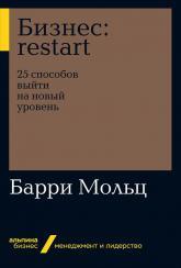 купить: Книга Бизнес Restart. 25 способов выйти на новый уровень
