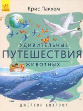 купить: Книга Удивительные путешествия животных