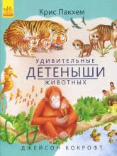 купить: Книга Удивительные детёныши животных