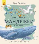 купить: Книга Дивовижні мандрівки тварин