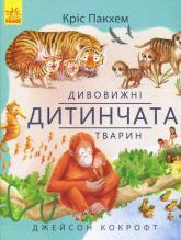 купить: Книга Дивовижні дитинчата тварин