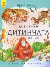 buy: Book Дивовижні дитинчата тварин