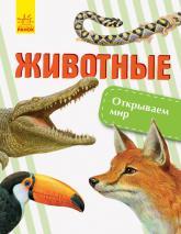 купить: Книга Животные