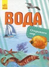 купить: Книга Відкриваємо світ: Вода (р) Ранок