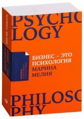 купить: Книга Бизнес - это психология