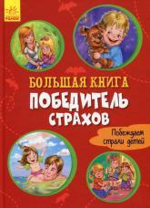 buy: Book Победитель страхов